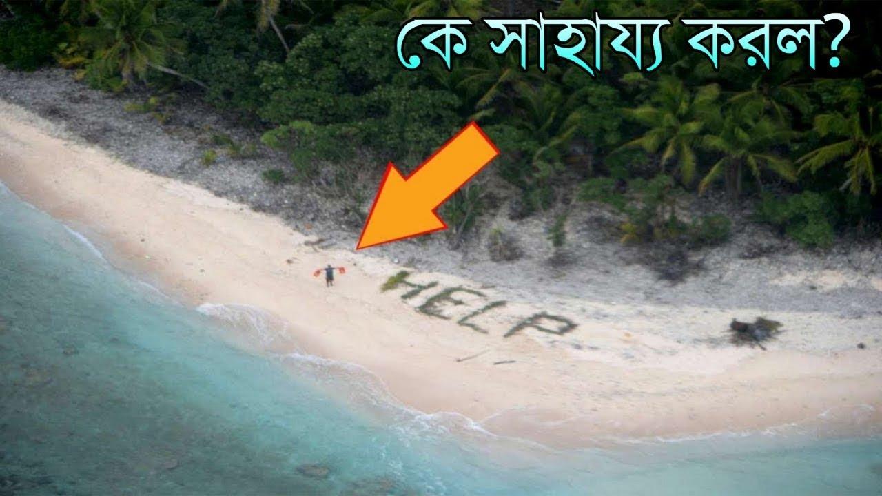 দেখুন- গুগল ম্যাপ কিভাবে জীবন বাঁচালো | Google Map saved Human Lives Bangla #MKtv