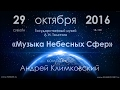 20161029 Концерт «Музыка Небесных Сфер» композитор Андрей Климковский