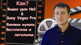 Видео урок №2 в Sony Vegas Pro Фоновая музыка, бесплатная и легальна.