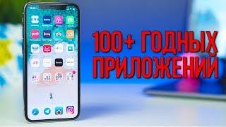 ЧТО В МОЕМ АЙФОНЕ? Лучшие приложения на iOS из App Store!