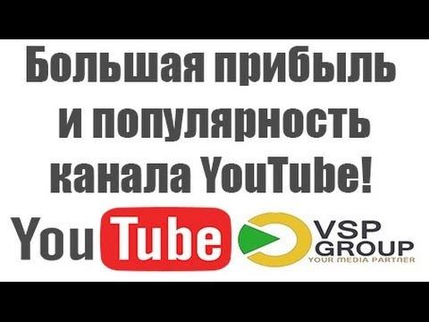 Большая прибыль и популярность - YouTube Партнерская программа