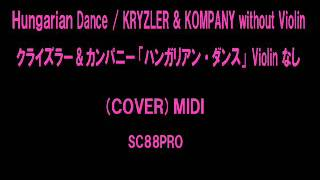 KRYZLER & KOMPANY HUNGARIAN DANCE (COVER) without Violin クライズラ...