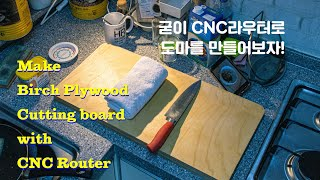 Make Cutting Board with CNC Ro…