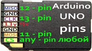 Arduino SD Card Module Adapter Как подключить карту адаптер своими руками