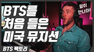 [한글자막] 미국 뮤지션이 우연히 BTS를 들으면 벌어지는 일