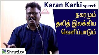 Karan Karki speech | தலித் சேதனா - நகரமும் தலித் இலக்கிய வெளிப்பாடும் | சாகித்திய அகாதெமி