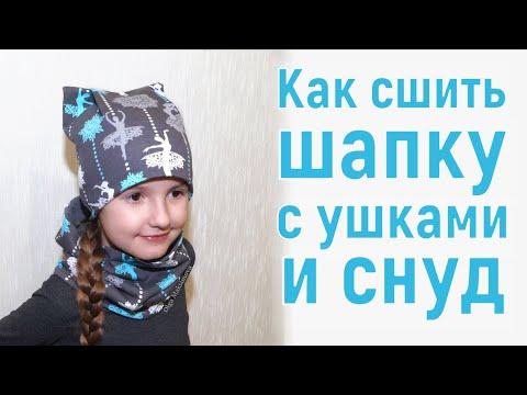 Снуд и шапка для девочки сшить своими руками