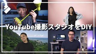 自宅でYouTube動画配信を行う方におすすめ!部屋に撮影スタジオを作る方法