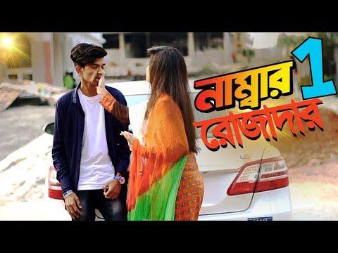 নাম্বার 1 রোজাদার   Dhaka Guyz   Bangla New Funny Video   Ramadan Special 2018
