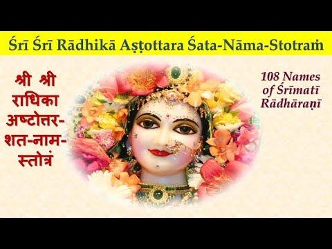 Sri Radhika Ashtottara Shata Nama Stotram |108 Names Of Sri Radha| राधिका अष्टोत्तर-शत-नाम-स्तोत्रं