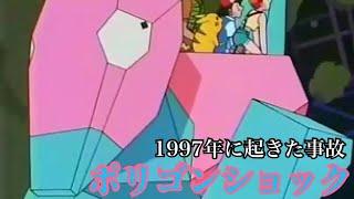 【都市伝説】1997年に起きた事故「ポリゴンショック」