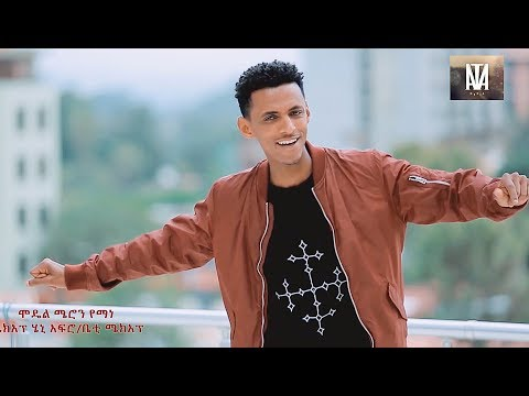Abraham Teshome  Des De | ደስ ደስ  New Eritrean Music Video 2019