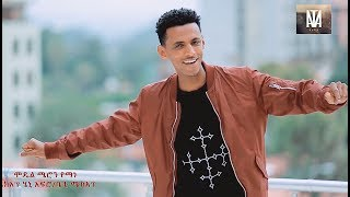 Abraham Teshome  Des De | ደስ ደስ  New Eritrean Music Video 2019