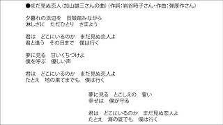 まだ見ぬ恋人(加山雄三さんの曲) (作詞:岩谷時子さん・作曲:弾厚作さ...