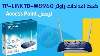 ضبط اعدادات راوتر TP-LINK TD-W8960 ليعمل Access Point