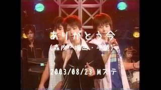 jr増田貴久【2003/ますてご時代】(massu masuda takahisa) 森内貴寛 検索動画 17