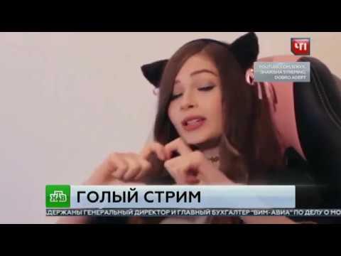 НТВ ПРО СЛИВ ФОТО КАРИНЫ СТРИМЕРШЫ - Популярные видеоролики!