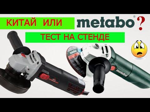 БРЕНДОЛЮБАМ... Болгарка Metabo  Против Vitals | Какую болгарку выбрать?