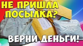 видео Как вернуть деньги продавцу на Алиэкспресс, если посылка пришла