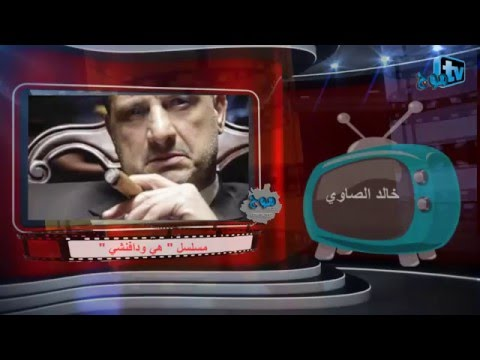 مسلسل ''هي ودافنشي'' رمضان 2016..بطولة:  خالد الصاوي.. ليلى علوى.. احمد عبدالعزيز.. مى سليم