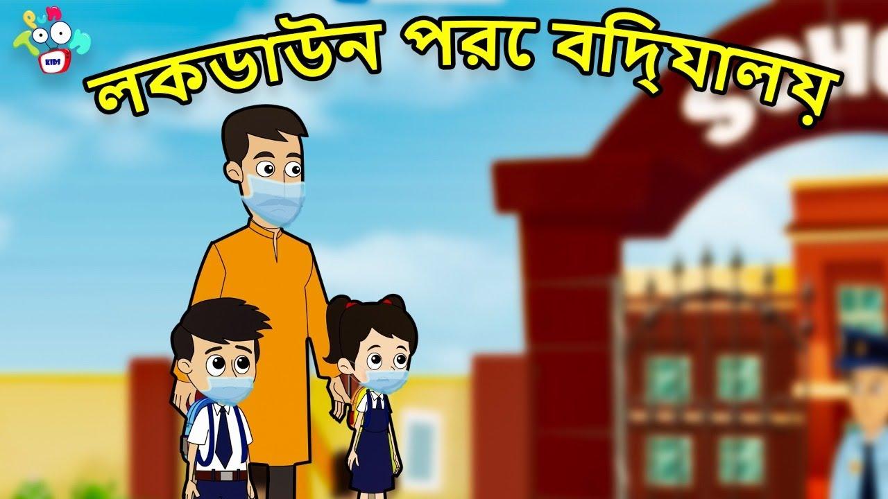 লকডাউন পরে বিদ্যালয়  | School After Lockdown | First day of school | কার্টুন  | Bangla Golpo