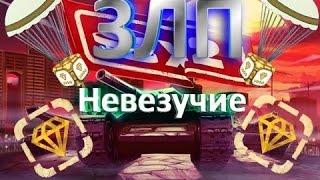 Злп#13 От BblLLlEJl_U3_ADA (Короткое )