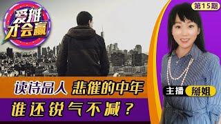 悲催的中年 谁能锐气不减?《爱掰才会赢》第15期2020.12.23 - YouTube
