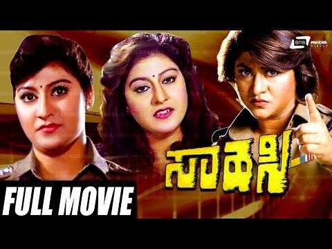 Sahasi – ಸಾಹಸಿ| Kannada Full HD Movie | FEAT. Malashree, Sunil, Vajramuni