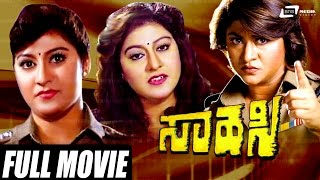 Sahasi – ಸಾಹಸಿ, Kannada Full HD Movie , FEAT. Malashree, Sunil, Vajramuni