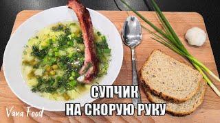 Гороховый суп с копчеными ребрышками | БЫСТРО и ВКУСНО!!!