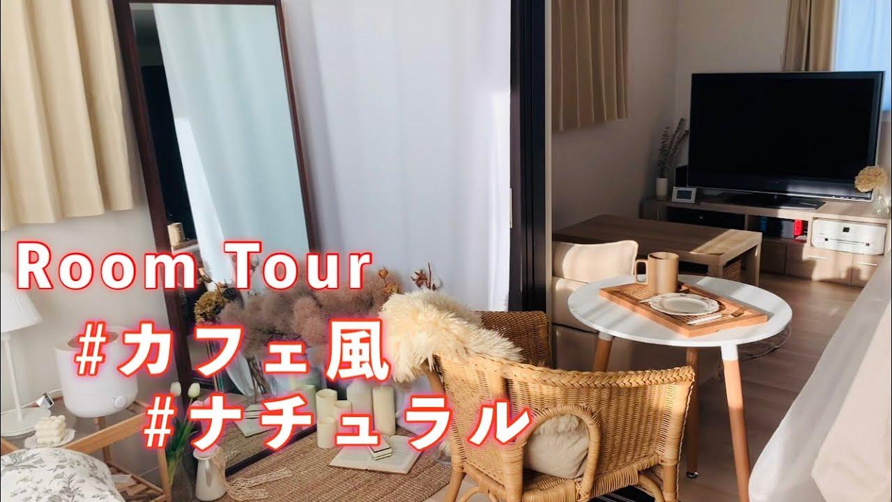 【ルームツアー】淡色×ナチュラルなお部屋紹介/RoomTour