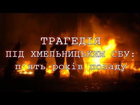 gazeta ye.ua: Трагедія під хмельницьким СБУ: п'ять років позаду