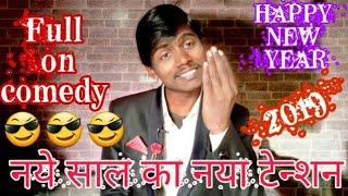 नये साल का नया टेन्शन  (new year best comedy)krishna Bihari Babu stand up mimicry