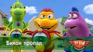Рэй и пожарный патруль  - Бикон пропал. Анимационный развивающий сериал для детей. Серия 14