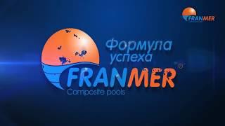 Вся правда о Franmer!