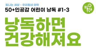 힘나TV 50+人공감 어린이 낭독 1-3회 (어린왕자)