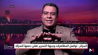 اسليمي يبرز السيناريوهات المحتملة لتطورات الأوضاع في الجزائر