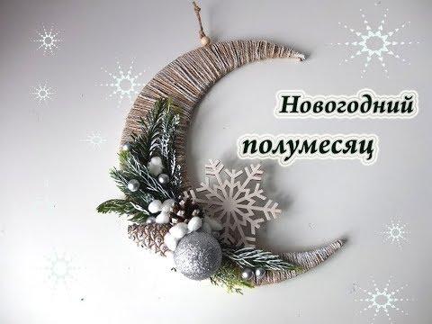 e3ff12cefc76b6c christmas ornaments\Новогодний декор полумесяц мастер класс/новогодний декор  на дверь своими руками
