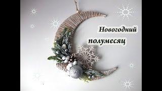 Новогодний декор полумесяц мастер класс/новогодний декор на дверь своими руками(, 2018-09-23T12:24:20.000Z)