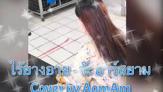 ไร้ยางอาย จ๊ะ อาร์สยาม cover by—-aomam