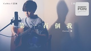 【夜未央練唱室】第一百個我 Cover - Colbie 王思涵