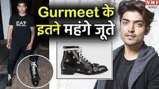 OMG!Gurmeet ने पहने इतने महंगे जूते, कीमत सुनकर दिख जाएंगे दिन में तारे