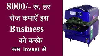 New Machine से रोज 8000/-  रु.  कमाएँ Android Mobile Cover Printing Business Photo Law in Investing