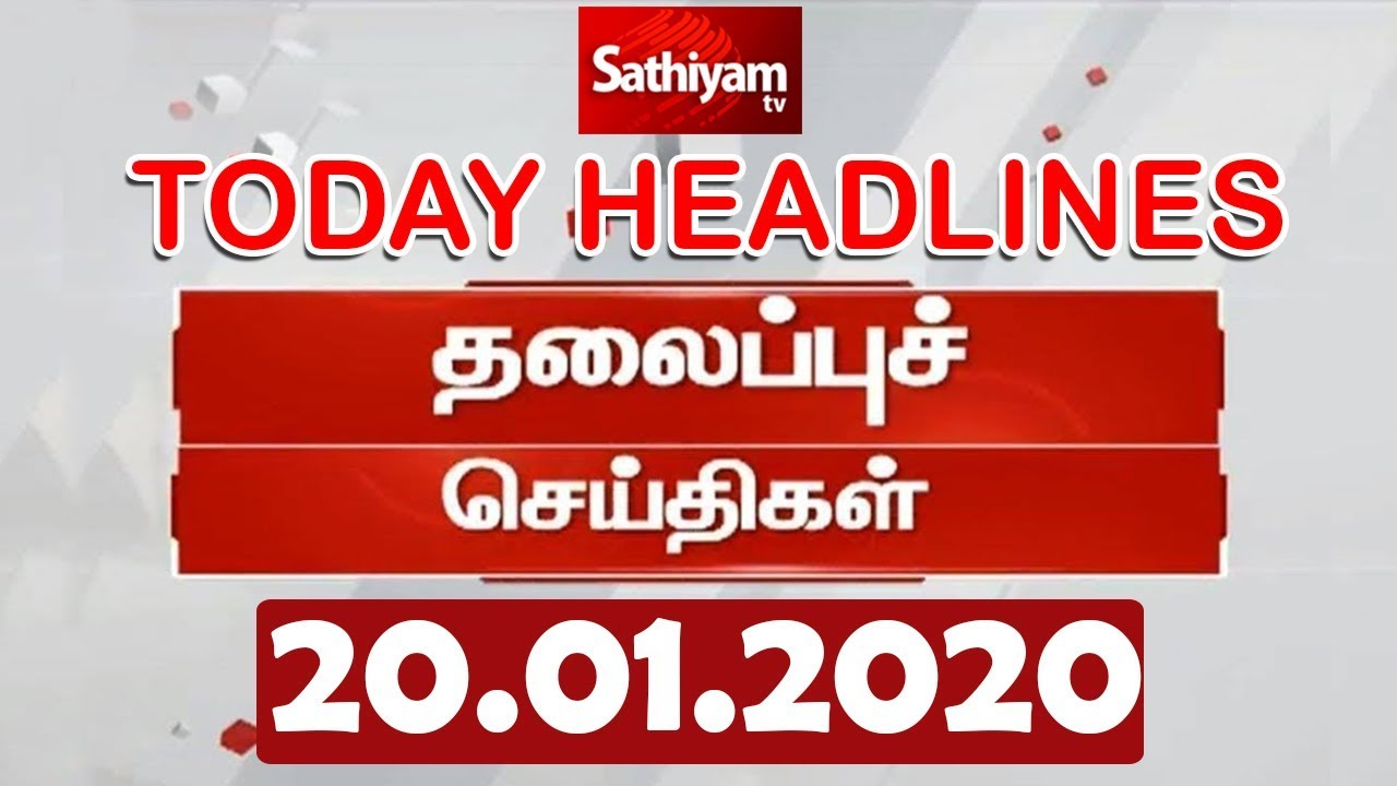 Today Headlines - 20 Jan 2020 | இன்றைய தலைப்புச் செய்திகள் | Tamil Headlines | Headlines News