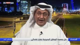 حل جمعية الوفاق البحرينية بقرار قضائي