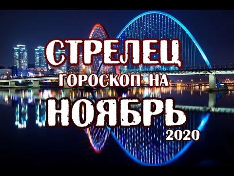 Стрелец гороскоп на ноябрь 2020. Таро Арканум.