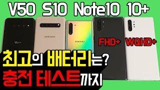 5G 스마트폰 최고의 배터리는? 갤럭시노트10, 플러스(FHD+, WQHD+), S10 5G, LG V50 끝장 비교.