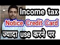 Income Tax Notice on use of Credit card of HDFC, ICICI, Axis, Kotak Mahindra Bank