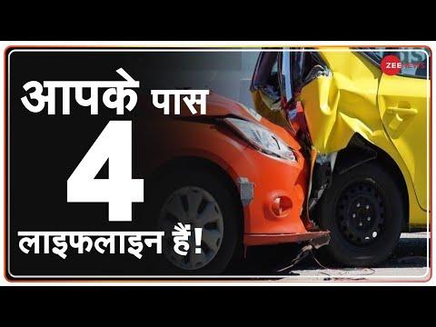 Road Accidents को लेकर Transport Ministry के 4 नए नियम | अब सड़क दुर्घटना से आजादी? | Hindi News