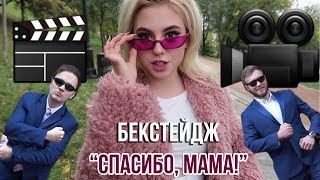 Спасибо, Мама! ( Бекстейдж клипа) | Skibidi Challenge